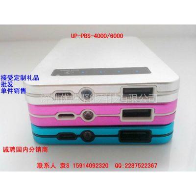 供应优博聚能 移动电源(充电宝)UP-PBS-4000
