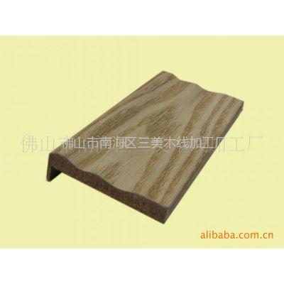 供应实木贴皮门套线、实木贴皮木线条