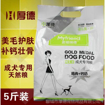 厂家直销优质全犬种成犬专用粮 2.5KG雪纳瑞吉娃娃博美成犬狗粮