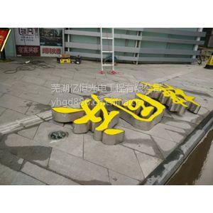 芜湖发光字维修安装公司LED发光标识标牌制作安装