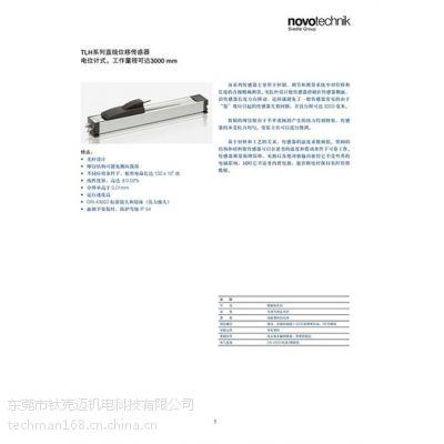 电子尺,novo传感器,TLH 100电子尺价格