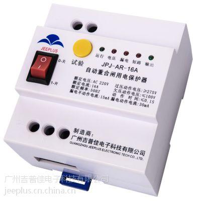 广州供应吉普佳JPJ-AR-10A自动重合闸漏电保护开关