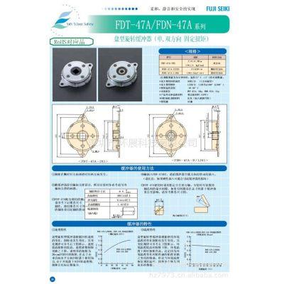供应FDT/FDN-47A 57A 63A 70A系列 日本FUJI SEIKI旋转型缓冲器
