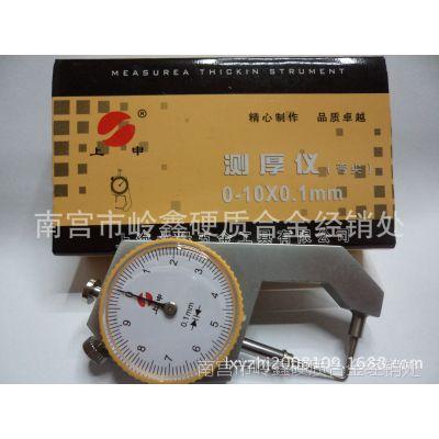 正品 上申测厚仪/测厚表/厚度表0-10/0-20mm 平头/尖头/弯尖
