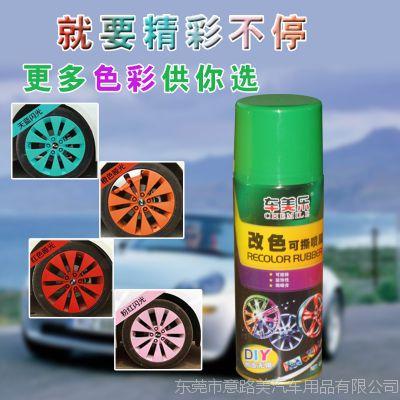 车美乐汽车改装用品轮毂喷膜 变色龙手喷漆胶 轮毂改色可撕喷漆膜