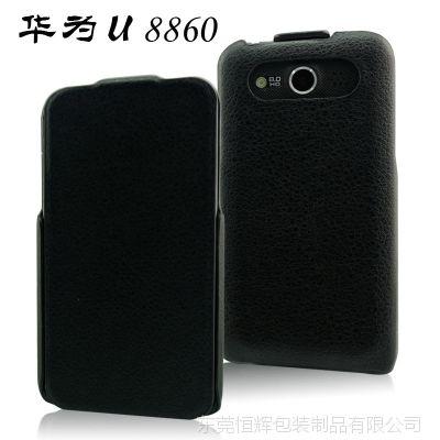 手机皮套厂直销华为U8860手机配件批发市场 超轻超薄