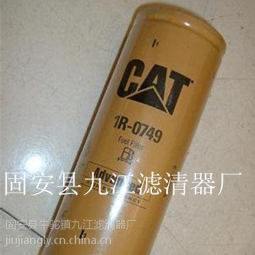 5I-8670卡特液压油滤芯