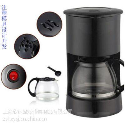 为客户开发了三套咖啡机注塑模具制造加工 有经验为您设计咖啡机注塑模具开模生产