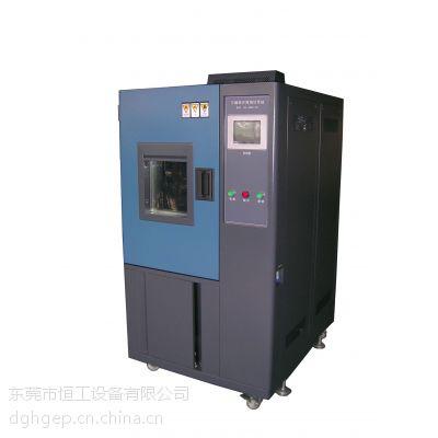 厂家直销P系列-20℃可程式恒温恒湿试验箱,东莞恒工,环境试验箱直接厂家