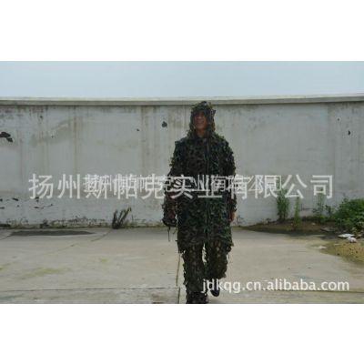 供应伪装服/树叶状林地型伪装服,吉利服, 狩猎服 ,伪装衣