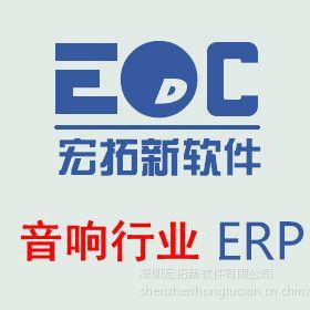 供应互联网解决方案的中小型音响企业ERP