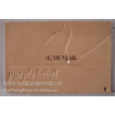 马成辅料精品皮革压印标制造,经济实惠高性价比