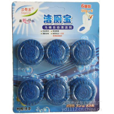供应厂家直销蓝泡泡马桶清洁剂洁厕宝 洁厕灵 洁厕净家居厨卫清洁剂