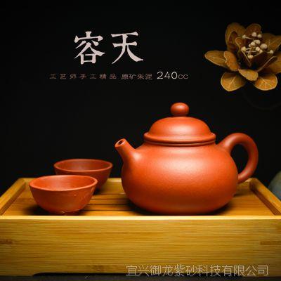 宜兴正品 小煤窑原矿朱泥  手制容天壶  工夫茶具 紫砂茶具