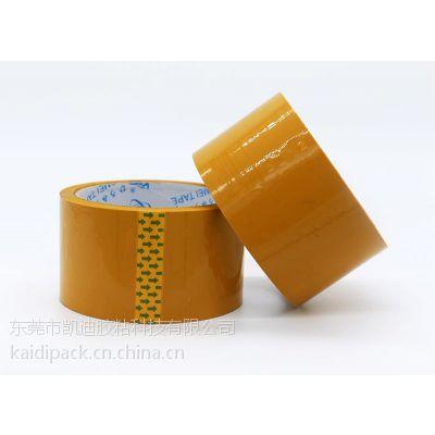 米黄封箱胶带东莞厂家定制KAIDI-60170m