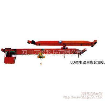 供应成都重王LD型电动单梁桥式起重机热销当中