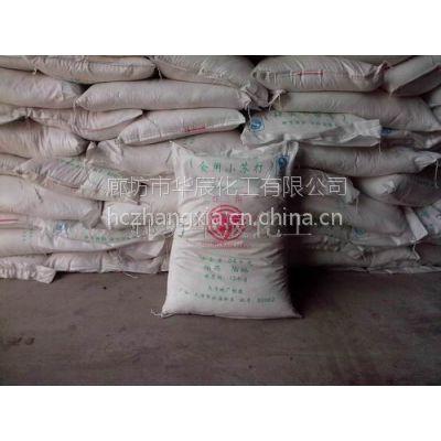 供应批发99%含量食品级规格小苏打碳酸氢钠(红三角牌廊坊报价)