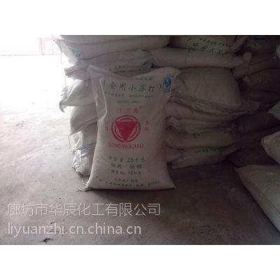 中国天津优质食品级小苏打厂家直销
