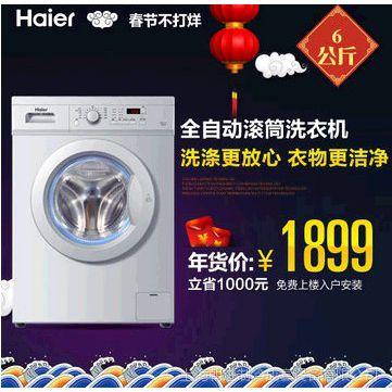 Haier/海尔XQG60-812家家爱/6公斤全自动滚筒洗衣机/送装一体