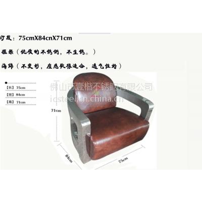 米乐不锈钢火星椅 不锈钢现代火星椅架