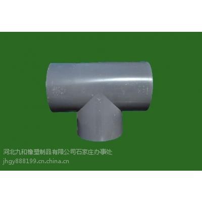 供应PVC-U给水管件等径三通 九和管业专业生产管材管件