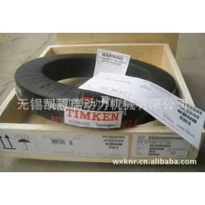 供应销售铁姆肯英制圆锥滚子轴承EE127095/127135 无锡TIMKEN总代理