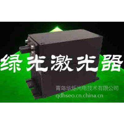 供应绿光激光器5W绿光激光器10W15W20W绿光激光器