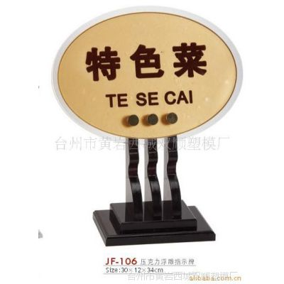 压克力浮雕指示牌JF-106