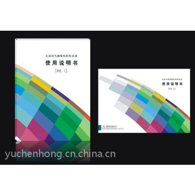 厂家定制 玖诺印刷 直供宣传册 画册设计印刷