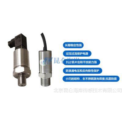 高精度压力变送器JYB-KO-MAG1 北京昆仑海岸高精度压力变送器JYB-KO-MAG1