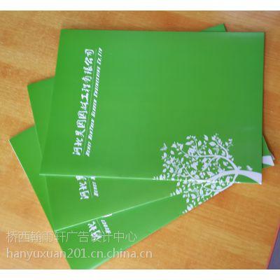 石家庄宣传册设计制作印刷 宣传册印刷厂商