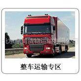 供应北京到安徽/合肥/蚌埠/芜湖往返专线行李托运/长途搬家/价格合理