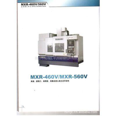 供应立式加工中心MXR-460V/560V