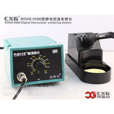 供应创新高ROHS936E控温电焊台