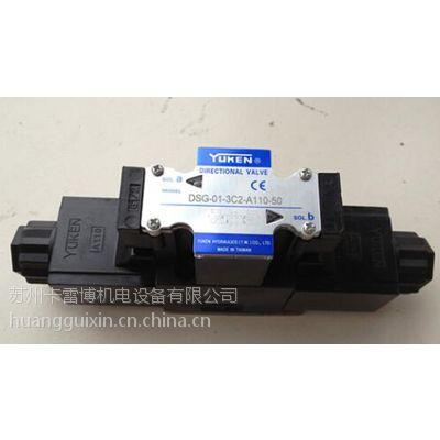 榆次油研YUKEN电磁阀DSG-03-3C9-D24-C-N1-50 原厂正品