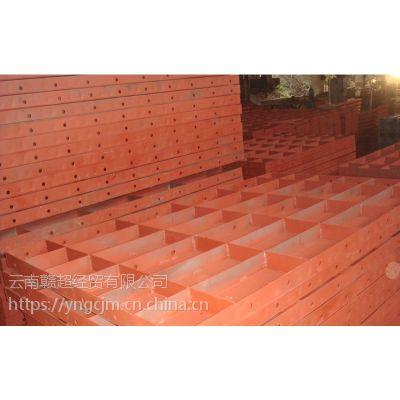 云南瑞丽、梁河、盈江、陇川 钢模板价格 报价 15812137463