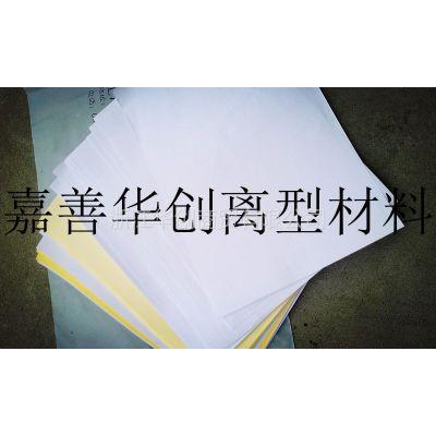 供应粘虫板用80g 60g格拉辛单面离型纸、离型膜 硅油纸