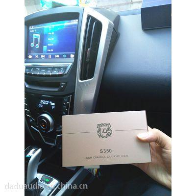 大度音响S350全球首款DSD高清音质处理专车专用功放
