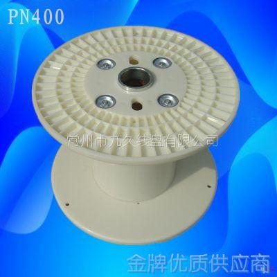 ABS工字轮专业制造商、九久塑料线轴400型厂家清仓处理价格