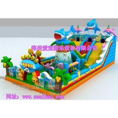 充气城堡厂家 爱宝玩具爆款销售 pvc材料 、 信誉保证质优价廉