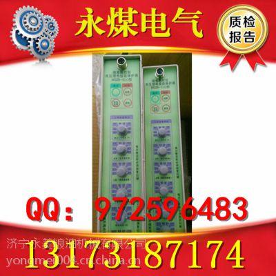 陕西榆林神木WGZB-H1型微电脑控制高压馈电综合保护器质保一年