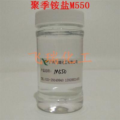 供应聚季铵盐M550,聚季胺盐7,阳离子柔顺剂,飞瑞