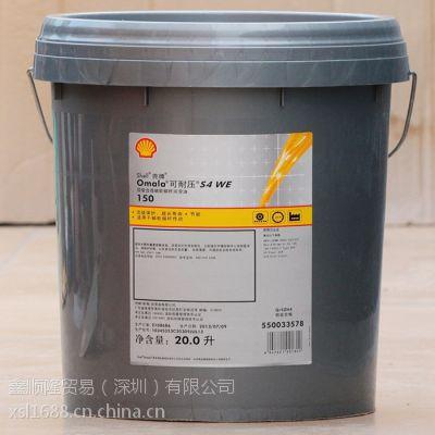 供应壳牌可耐压Shell Omala S4 WE 680合成齿轮油 20L/209L