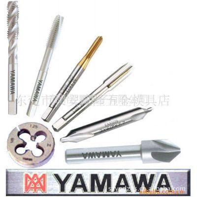 供应日本YAMAWA机用丝锥,日本YAMAWA机用丝攻,机用丝锥