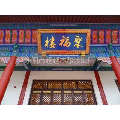 贴金雕刻招牌 对联 寺庙道光配置 东阳木雕出品