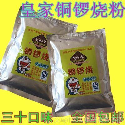 诚招代理皇家铜锣烧预拌粉多口味可选 铜锣烧专用面粉送制作方法