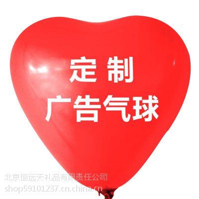 北京气球印字LOGO广告气球定做厂家