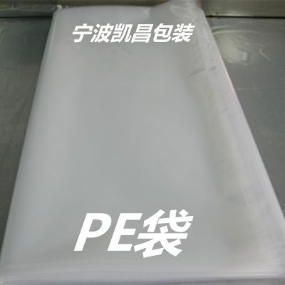 【供应】宁波塑料薄膜PE袋、方形袋、自封袋厂批发定做