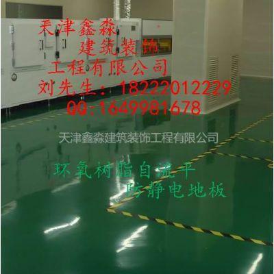 供应环氧防静电自流平地坪
