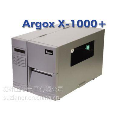 供应立象X-1000V 工业型二维条码打印机 立象苏州代理
